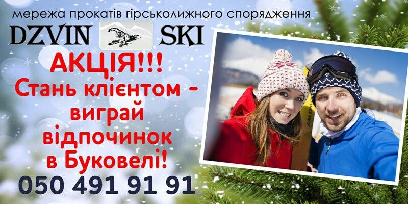 akcia-dzvin-ski_bukovel