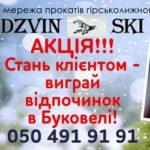 akcia-dzvin-ski-bukovel