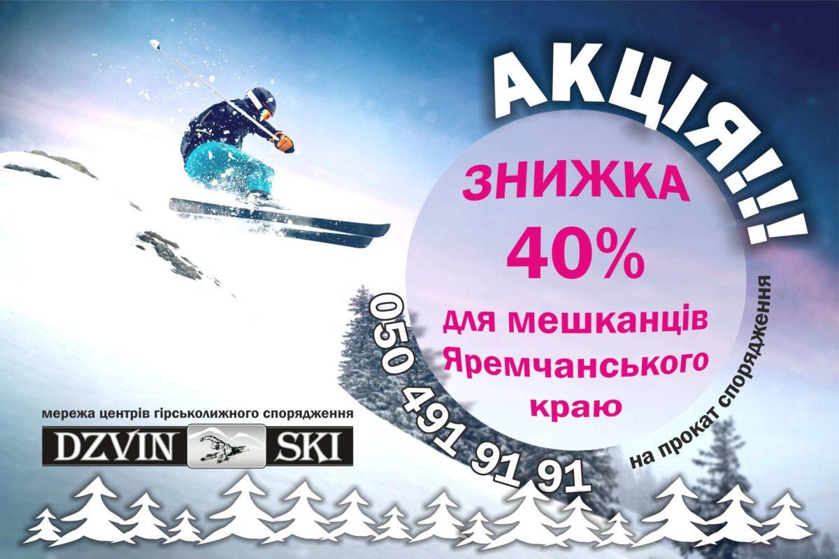 dzvin-ski-akcia
